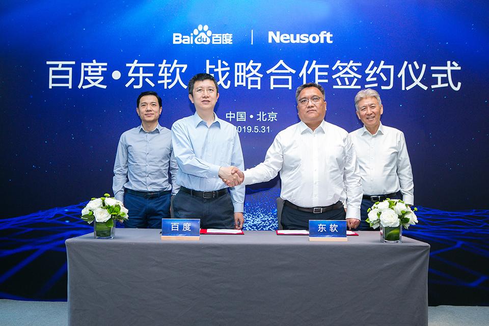 东软与百度达成战略合作 加速产业智能化升级