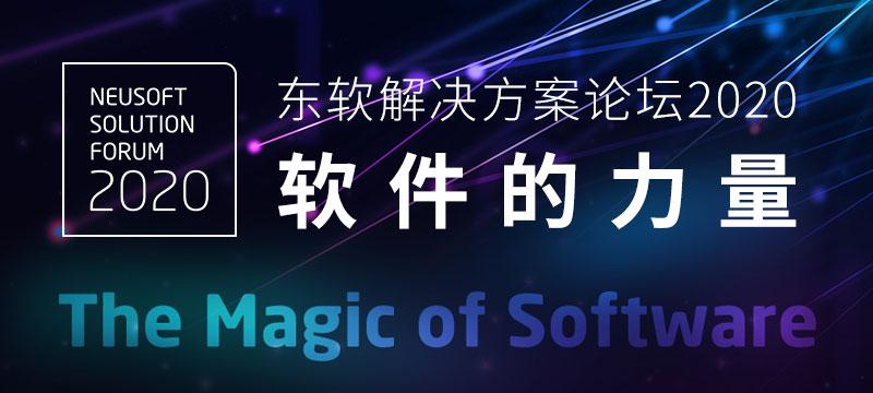东软解决方案论坛2020