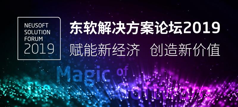 东软解决方案论坛2019