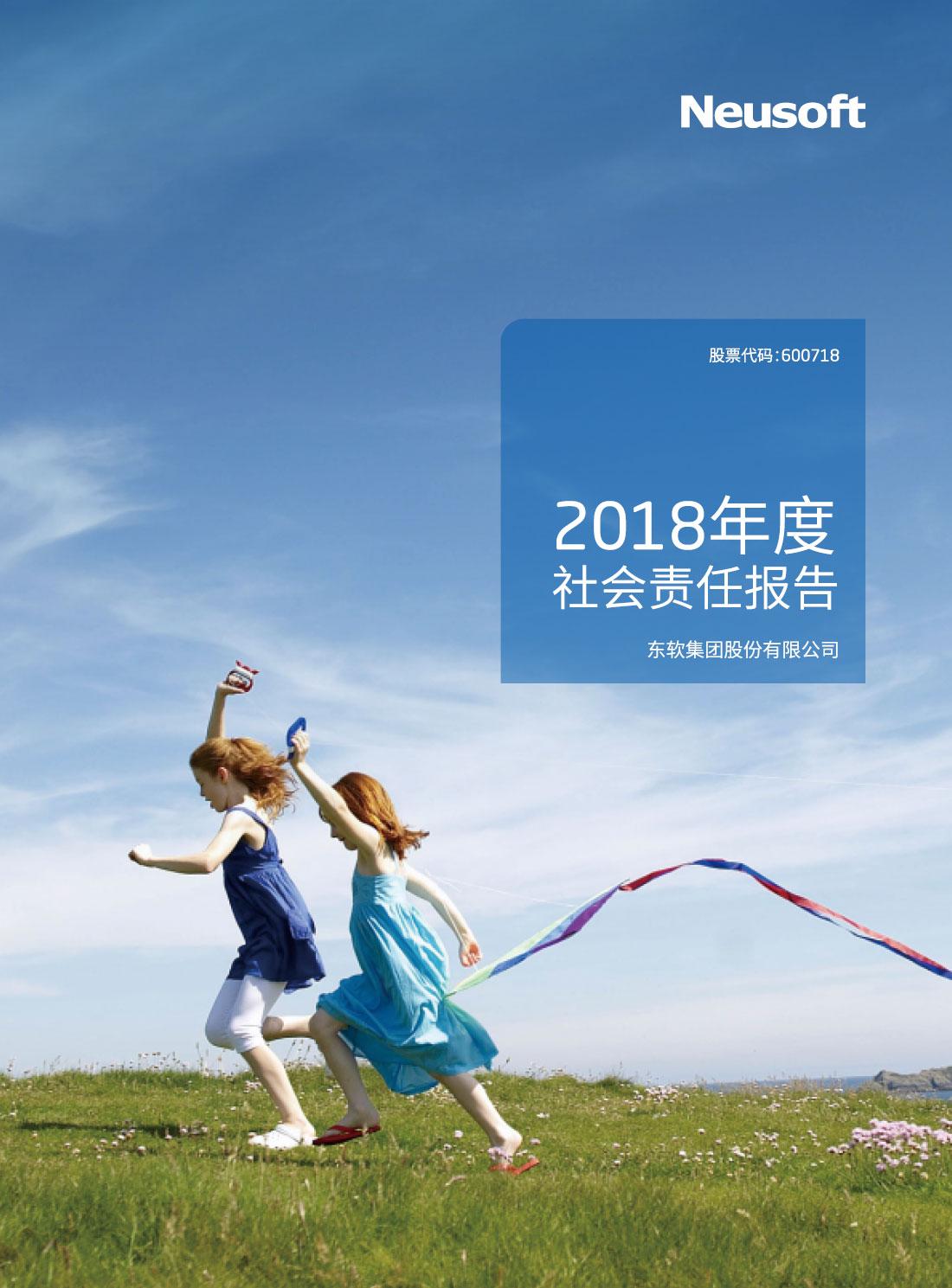 2018年度社会责任报告